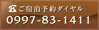 ご宿泊予約ダイヤル 0997-83-1411