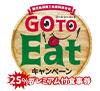 GoTo Eat 食事券